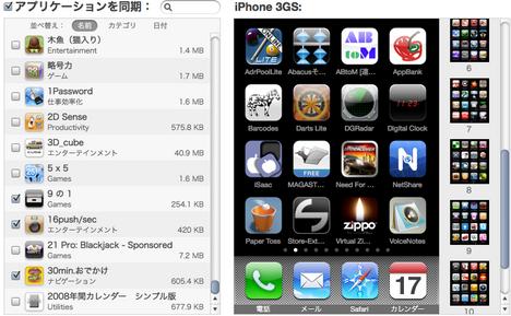 スクリーンショット(2009-10-12 22.32.44).png