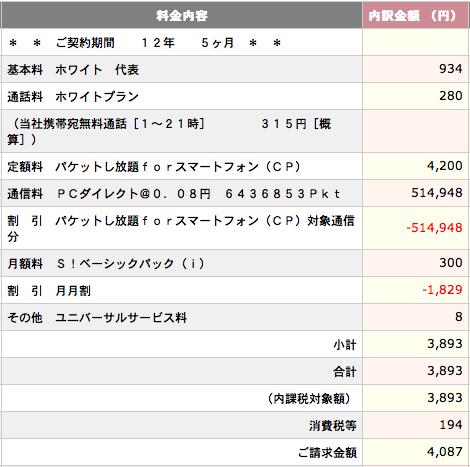 スクリーンショット(2010-06-17 21.18.17).png