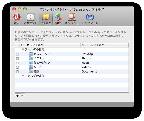 スクリーンショット(2010-12-16 22.52.41).png