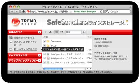 スクリーンショット(2010-12-18 1.58.58).png
