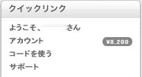 スクリーンショット(2011-01-07 0.46.07).png