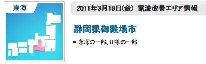 スクリーンショット(2011-03-26 23.50.35).png