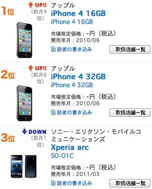 スクリーンショット(2011-06-08 21.41.11).png