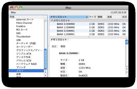 スクリーンショット(2011-07-16 0.30.01).png