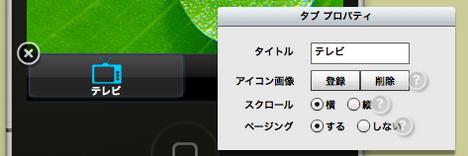 スクリーンショット(2011-07-18 0.07.19).png