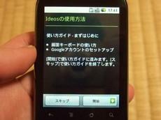 IDEOS3_5.JPG