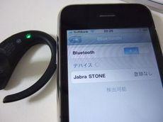 JabraStone_30.jpg
