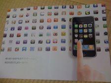 eveiphone_2.jpg