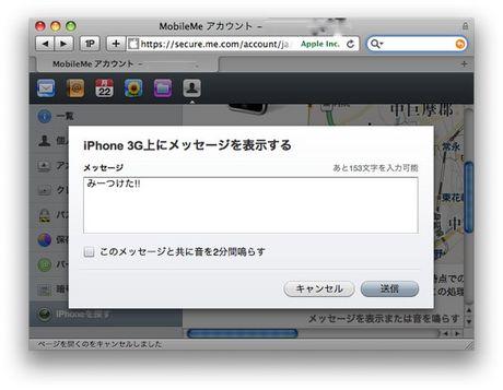 findiphone2.jpg
