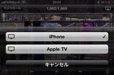 iOS43AirPlay_07.jpg
