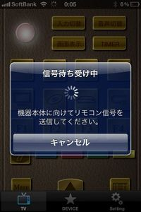 iRemocon_15.jpg