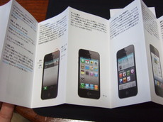 iphone4_18.JPG
