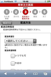 rakuiphone_4.jpg