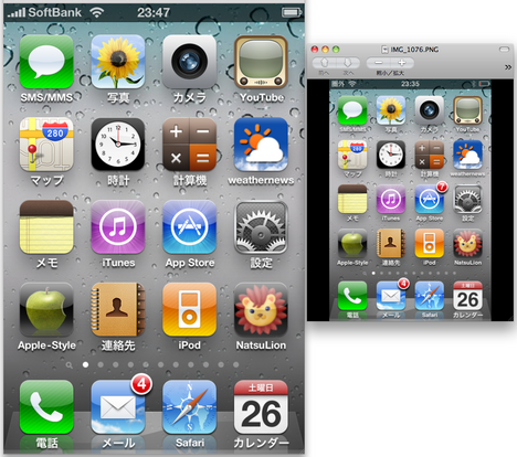 スクリーンショット(2010-06-27 0.01.04).png