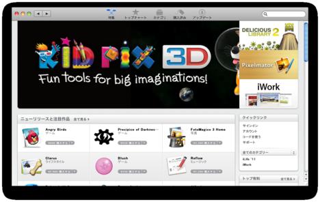 スクリーンショット(2011-01-07 0.14.32).png