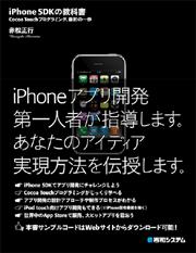 iponeSDKtext.jpg
