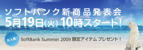 2009summer2009.png