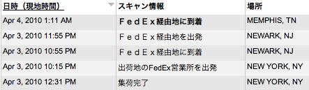 スクリーンショット(2010-04-04 21.50.49).png