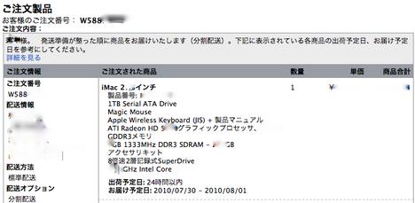 スクリーンショット(2010-07-29 7.48.06).png