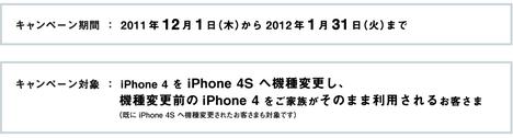 スクリーンショット 2011-12-02 0.11.22.png