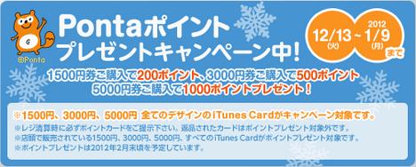 スクリーンショット 2011-12-13 21.16.48.png