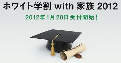 スクリーンショット 2012-01-19 0.06.54.png