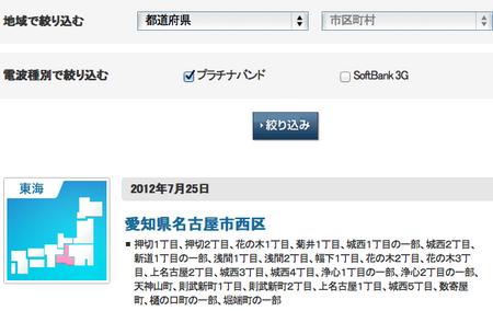 スクリーンショット 2012-07-26 21.50.02.png
