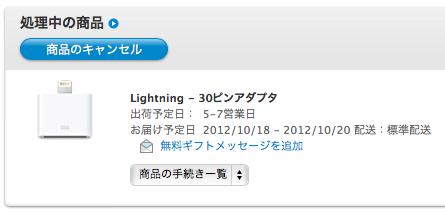 スクリーンショット 2012-10-09 22.52.13.png
