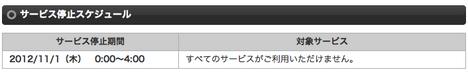スクリーンショット 2012-10-31 22.44.43.png