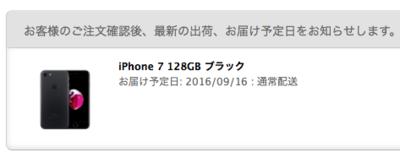 スクリーンショット 2016-09-09 16.24.57.png