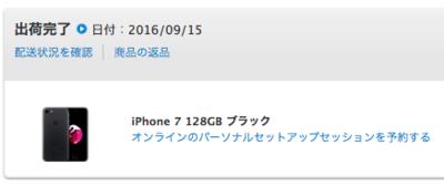 スクリーンショット 2016-09-15 22.44.59.png