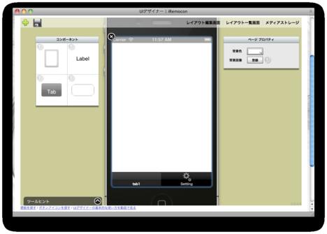 スクリーンショット(2011-07-17 23.36.05).png
