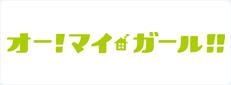 banner_on-air_mygirl.jpg