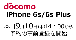 docomoiphone6_res.png