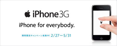 everybody_iphone3g.jpg
