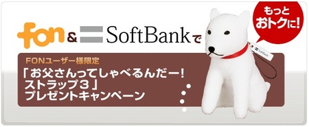 fonxsoftbank.jpg