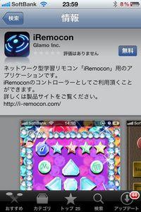 iRemocon_01.jpg