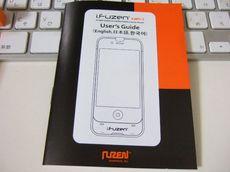 ifuzen_04.jpg