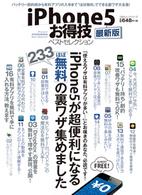 iph5-o-new.jpg