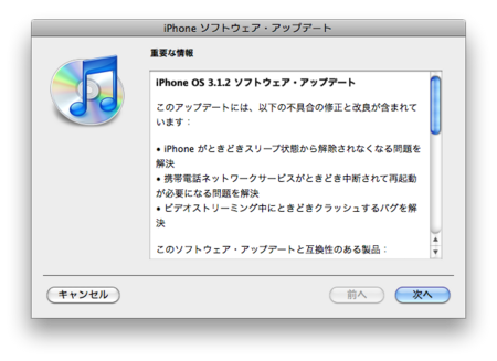 iphone312.png