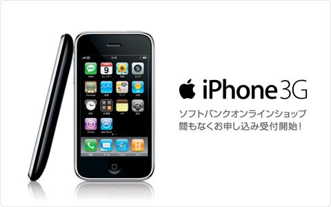 iphoneinSBONS.jpg