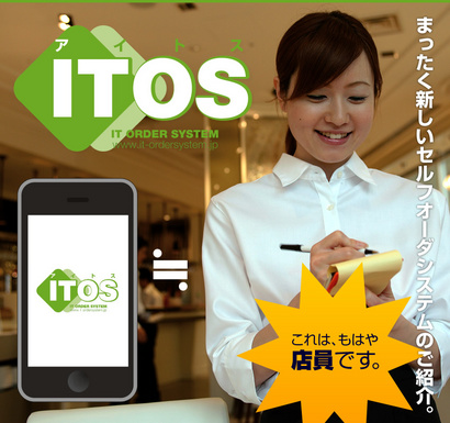 itos_image.jpg