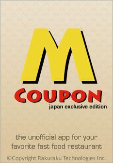 m-coupon_1.jpg