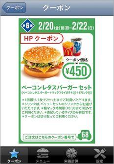 m-coupon_2.jpg