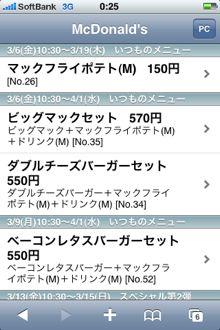 makudoku-pon4.jpg