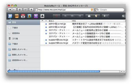 mobileme_ikou02jpg.jpg