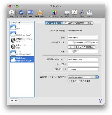 mobileme_ikou03.jpg