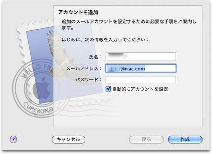 mobileme_ikou09.jpg