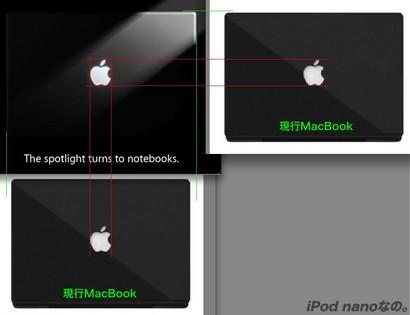 newmacbook0810.jpg