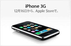 promo_iphone_20081212.jpg